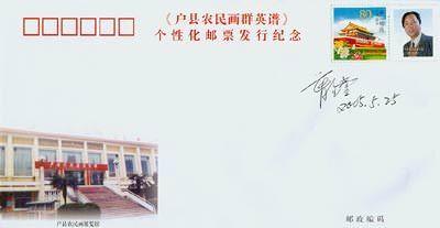 Chinese Folk Artist Envelope