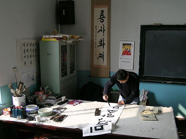 Korean Hangul Calligrapher