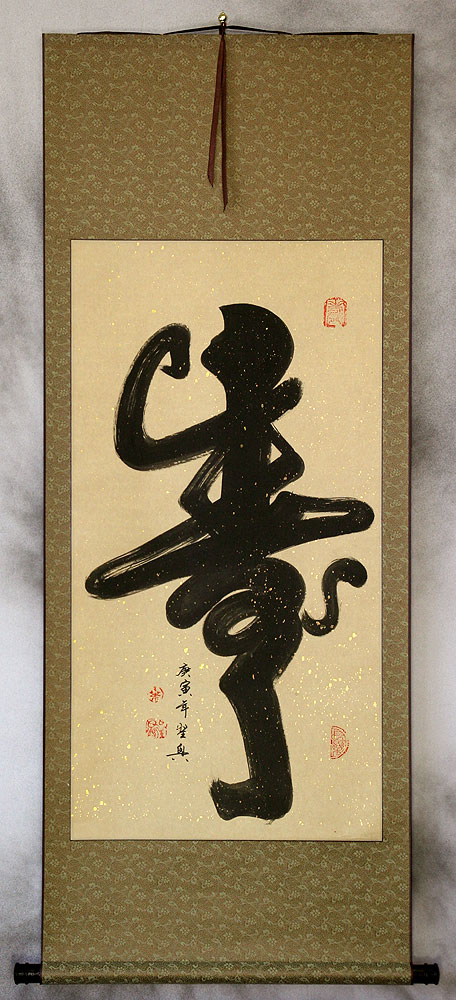 Long Life Monkey Chinese Calligraphy Wall Scroll - Chinese Character ...