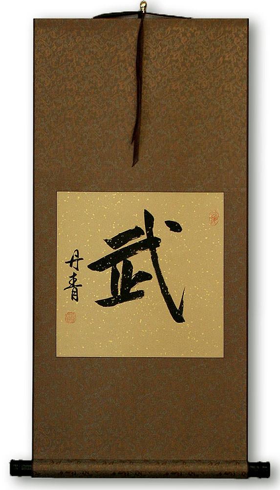 Warrior Spirit Martial Chinese Japanese Kanji Calligraphy