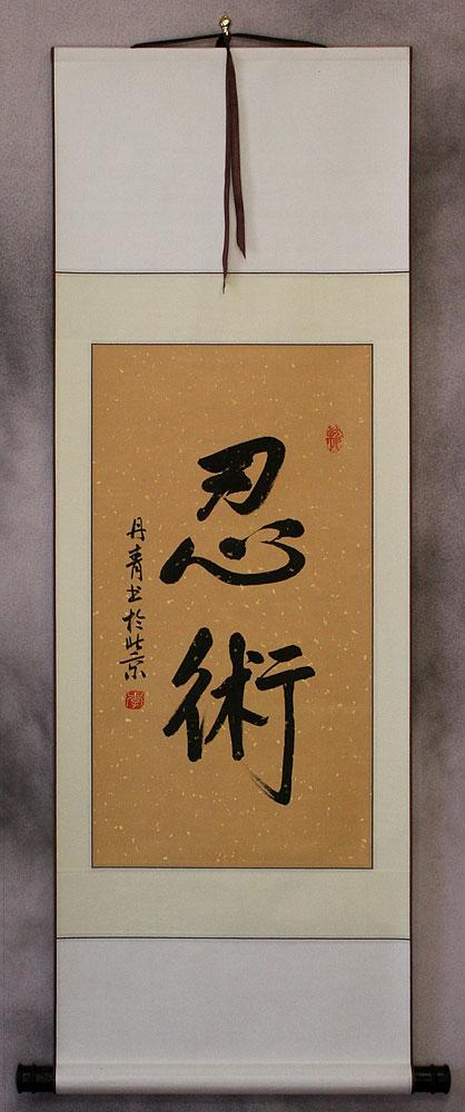 Ninjutsu Ninjitsu Japanese Kanji Wall Scroll Asian