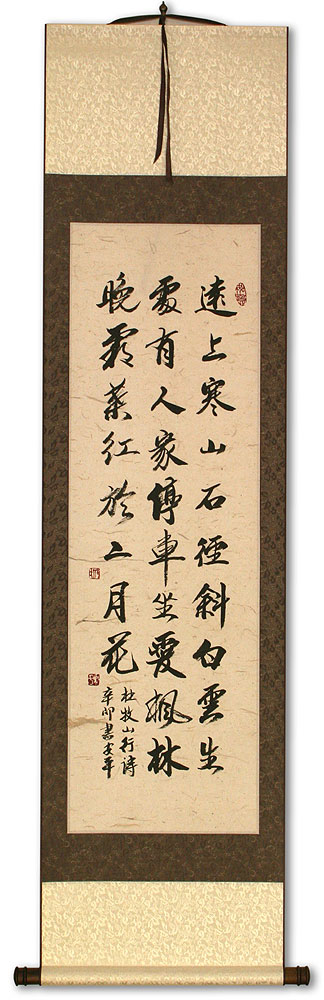 Mountain Travel Ancient Chinese Poem Wall Scroll Chinese