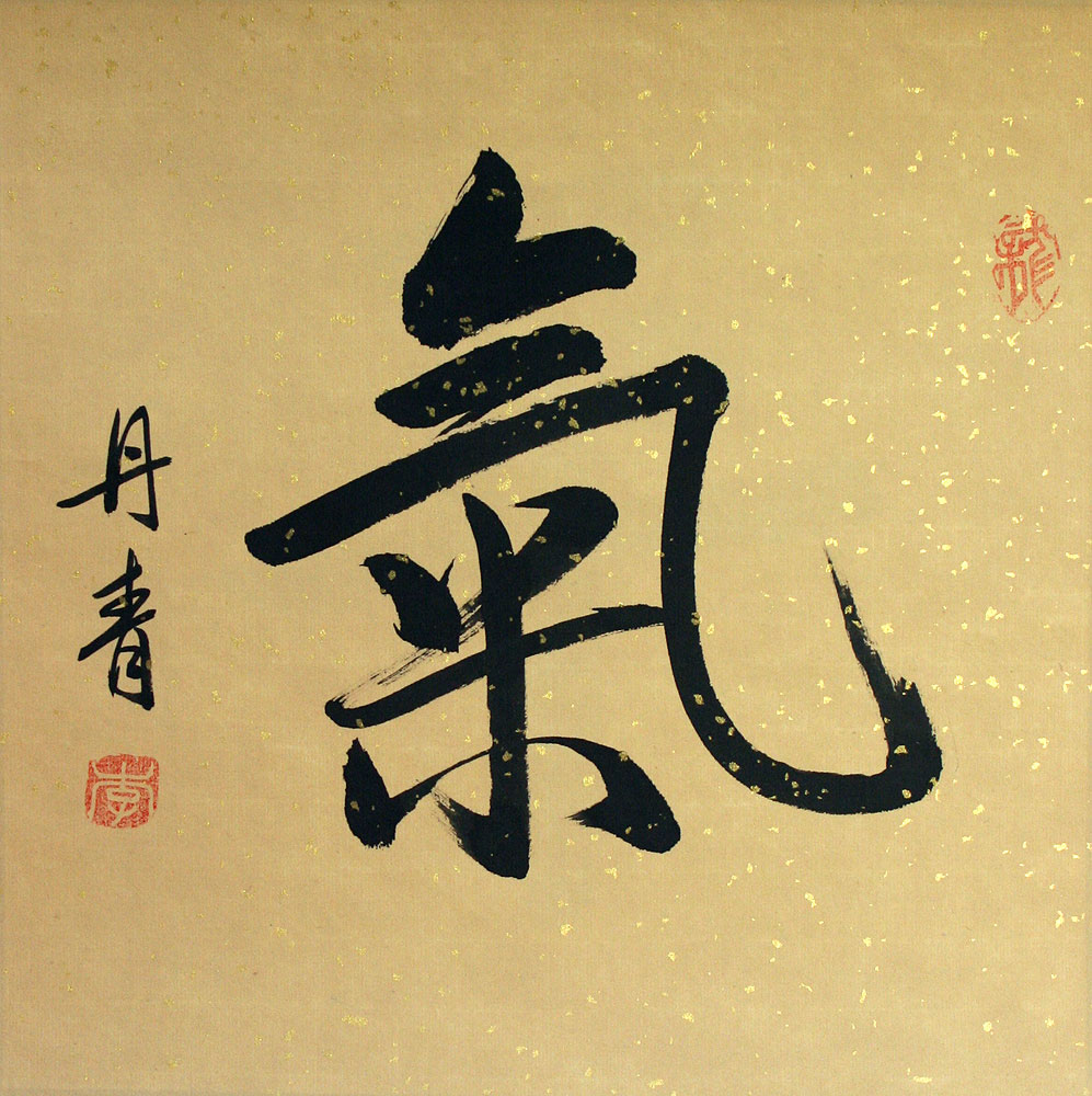 Energy Spiritual Essense Chinese Japanese Kanji