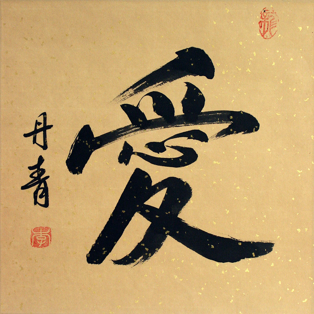 Love Chinese Japanese Kanji Painting Chinese Character