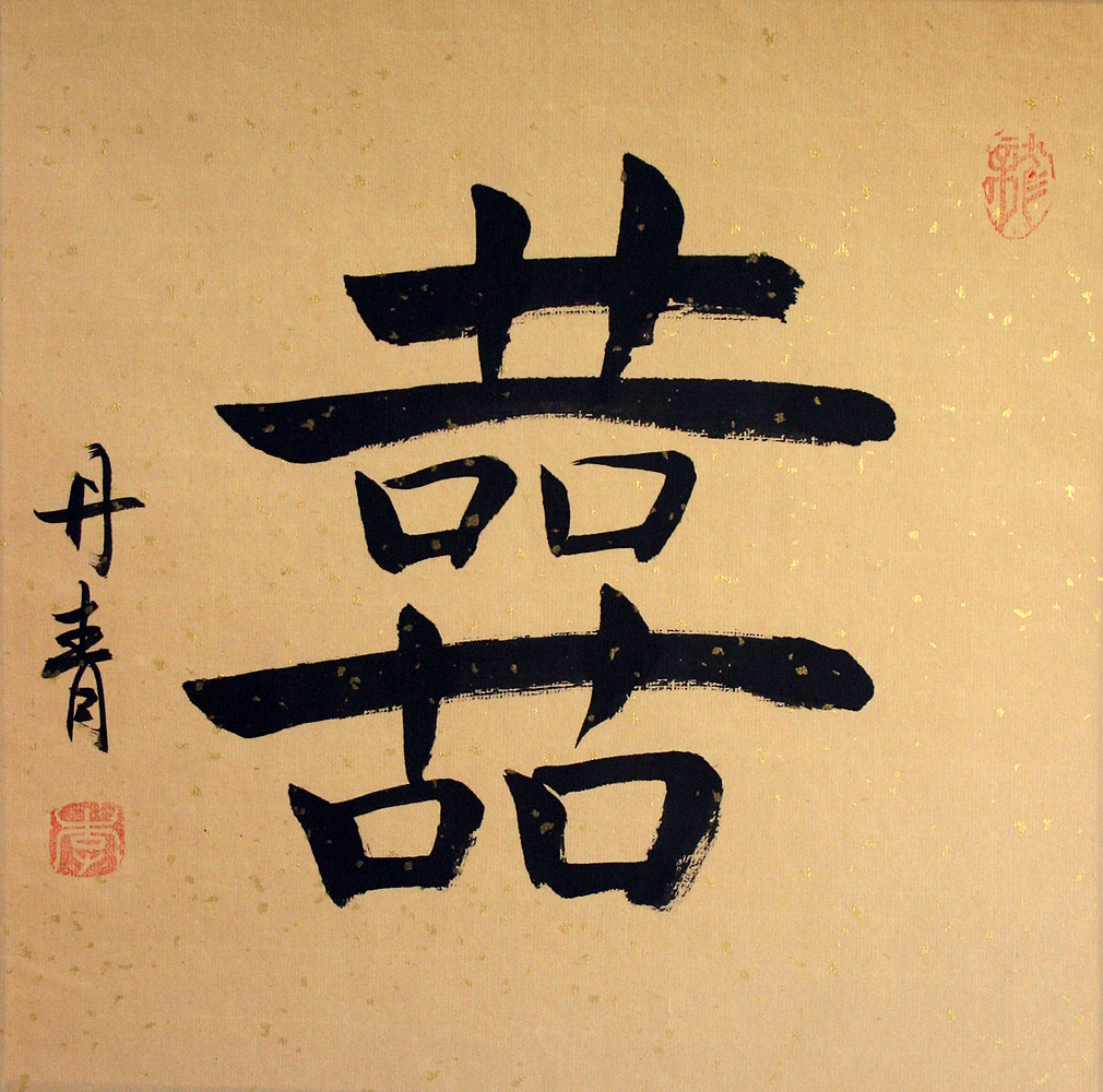 Double Happiness Chinese Character Painting - Chinese Character ...