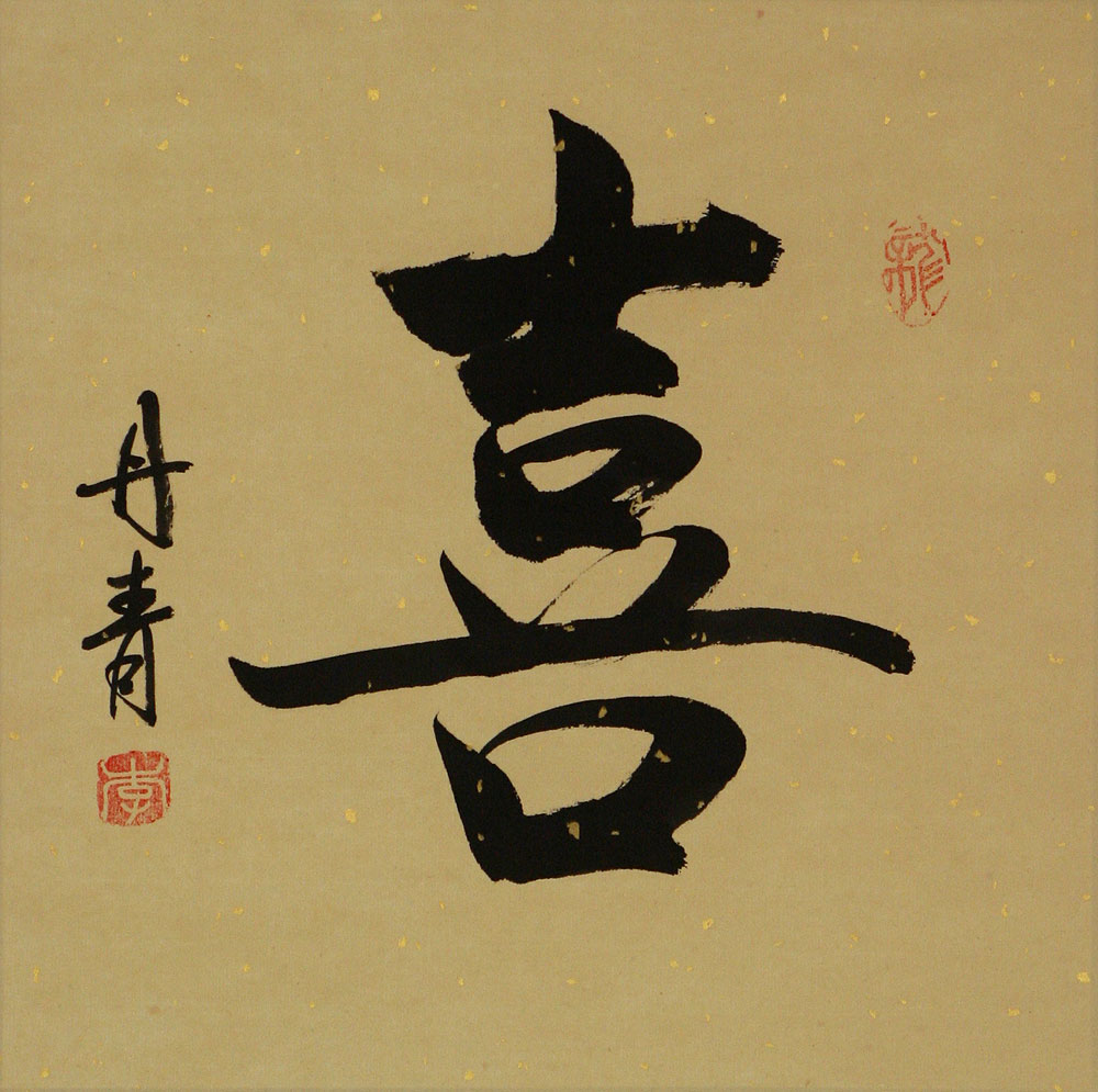 Happiness Chinese Japanese Kanji Painting Chinese