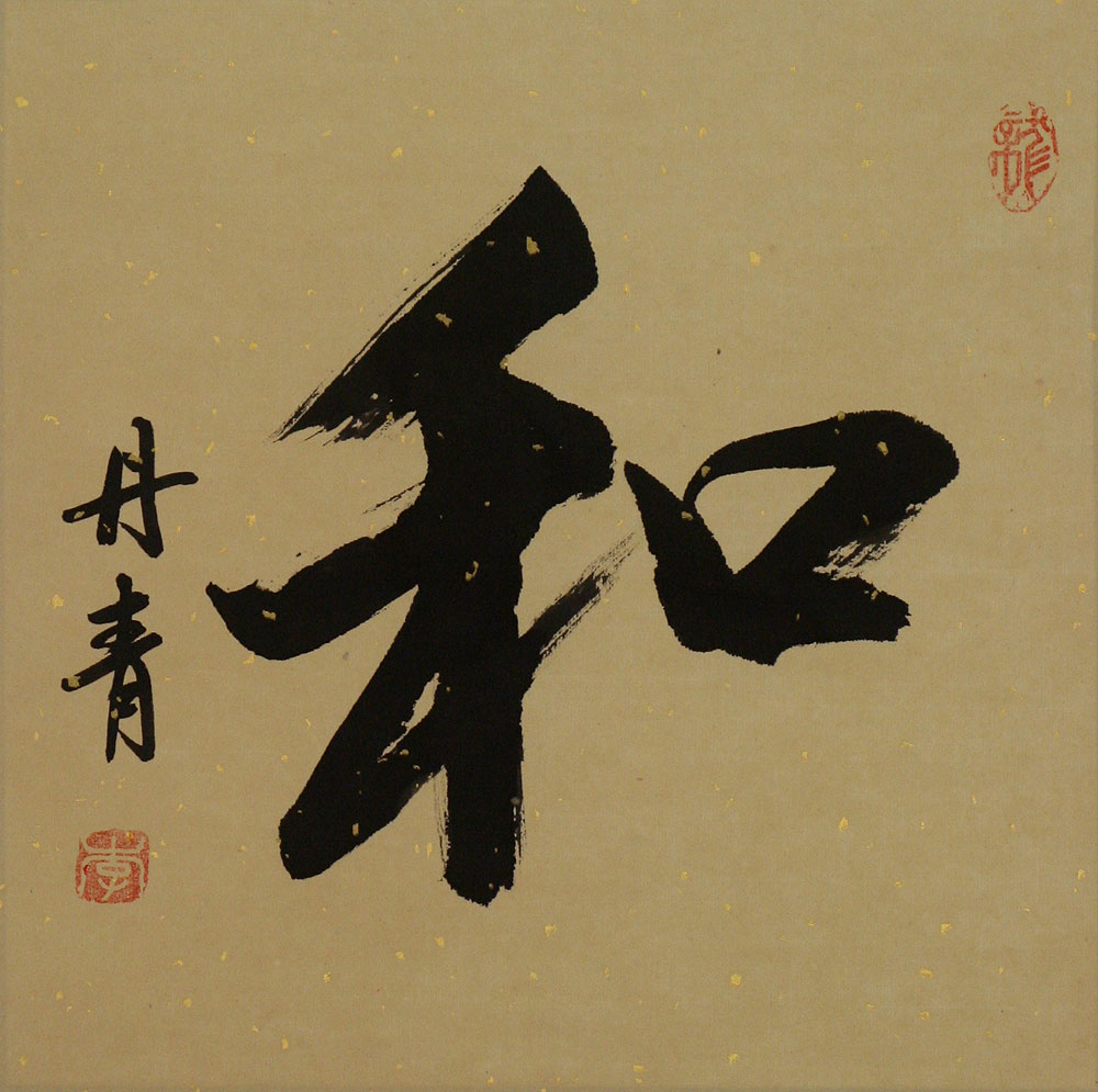 Peace Harmony Chinese Japanese Korean Calligraphy