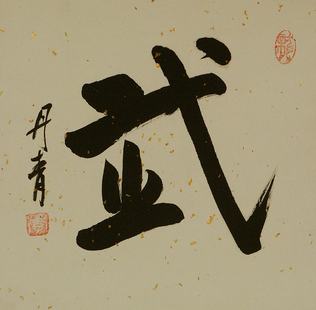 52 Symbols Of Strength In Chinese Chinese Strength Symbols Of In