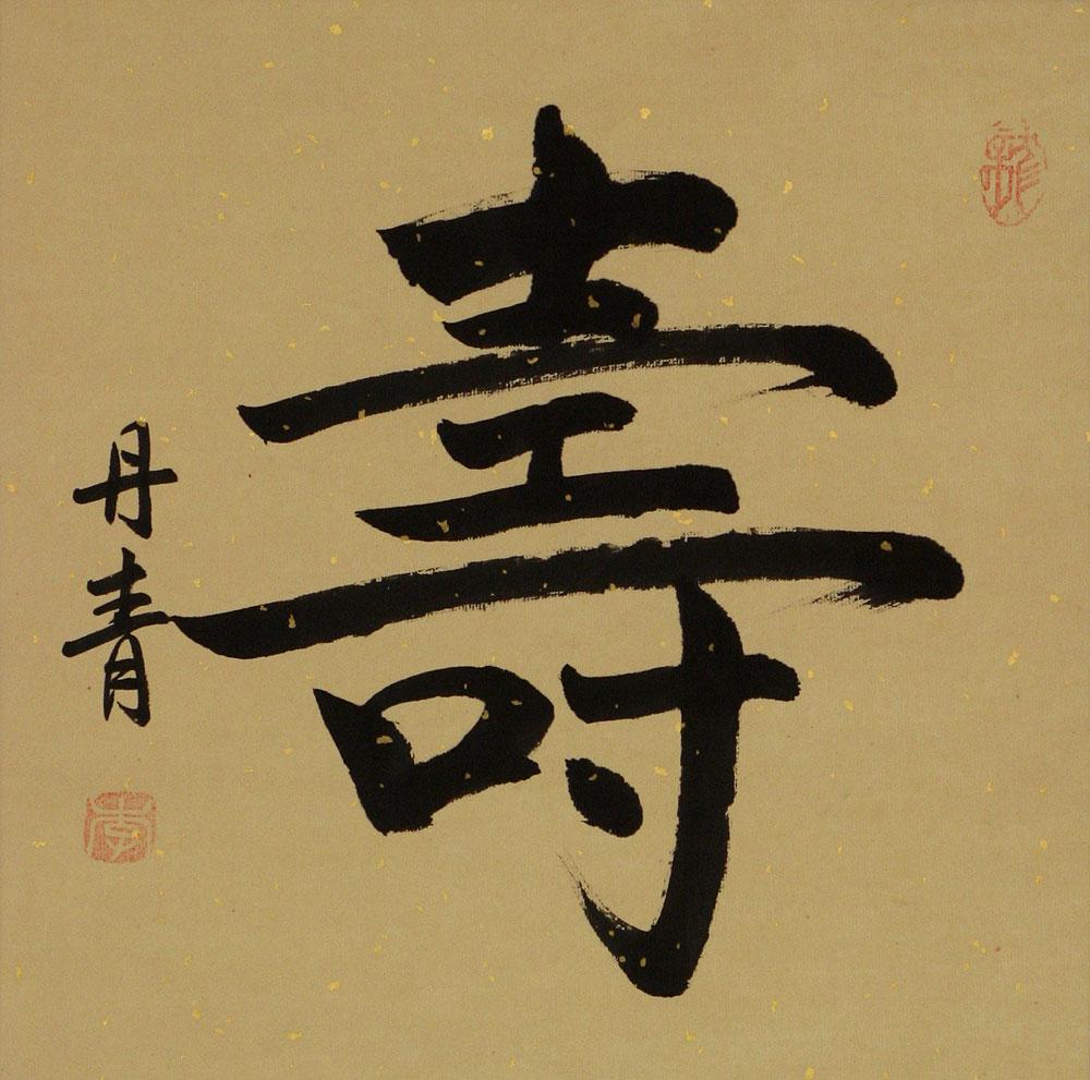 Japanese symbol for long life image collections symbol and sign japanese symbol for life long pictures to pin on pinterest thepinsta long life longevity chinese japanese buycottarizona