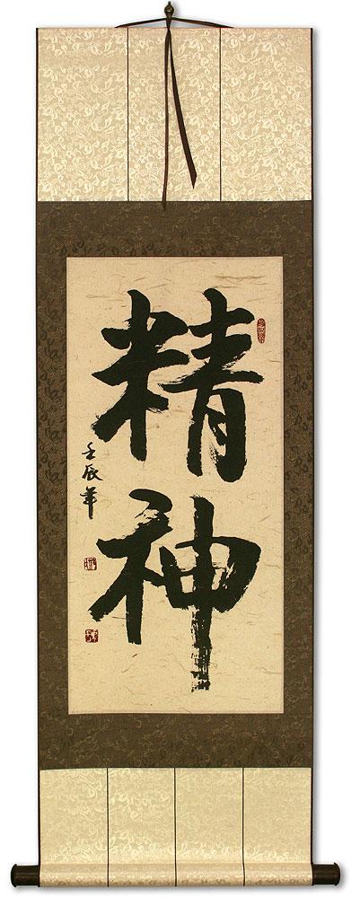 Spirit Chinese Japanese Korean Characters Wall