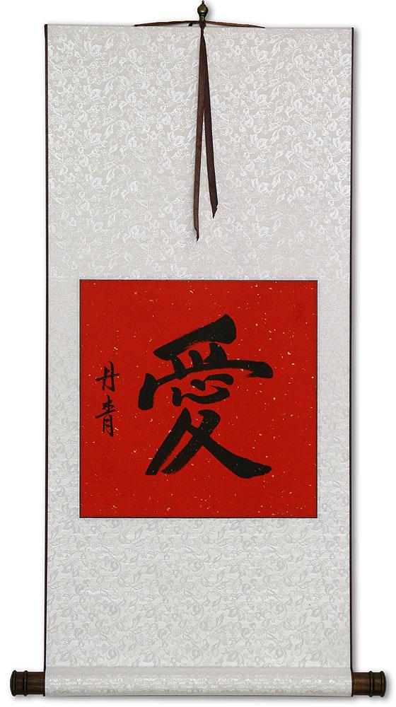 Love Chinese Japanese Kanji Calligraphy Wall Scroll
