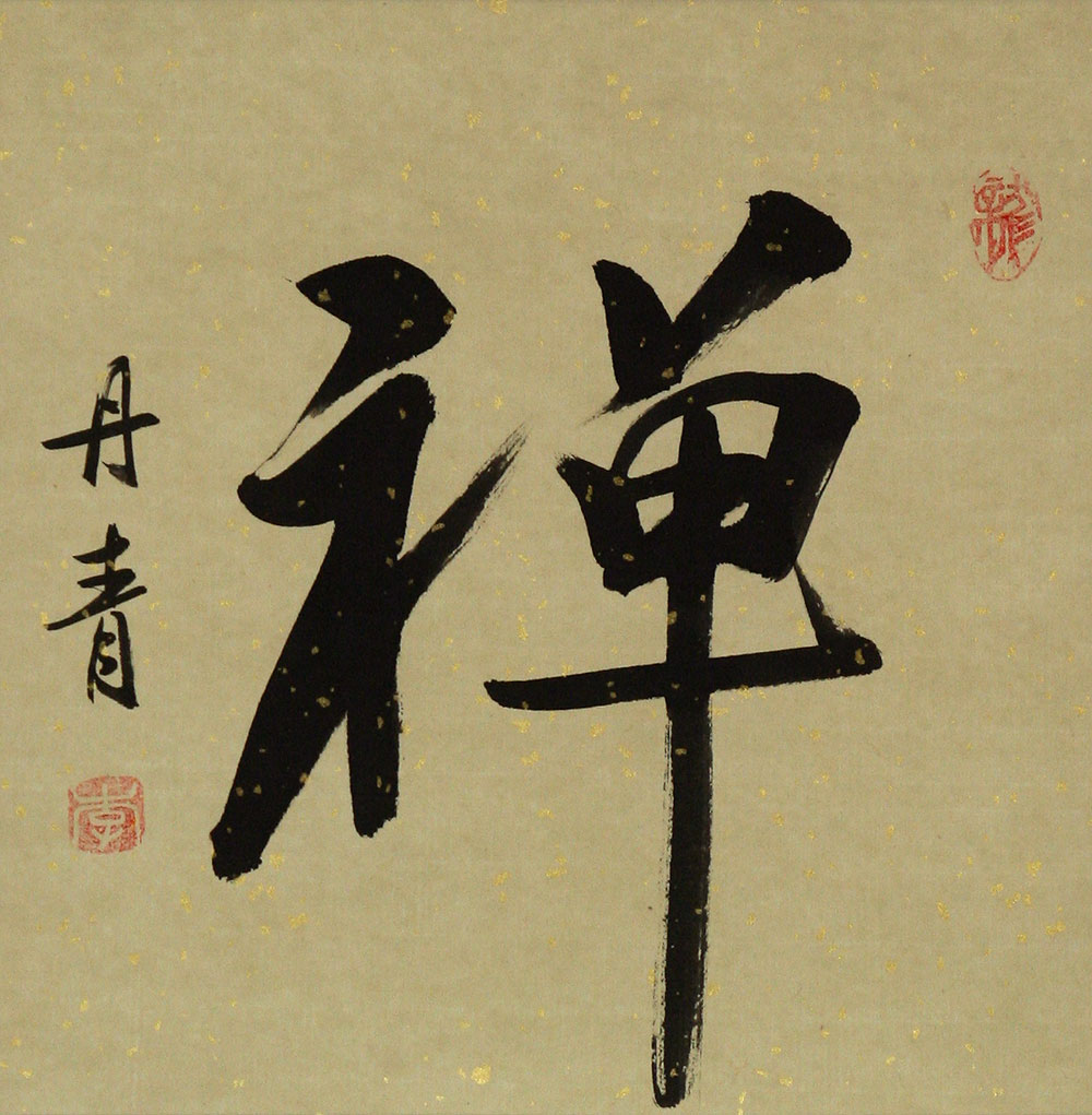 Chinese Symbols For Strength And Courage