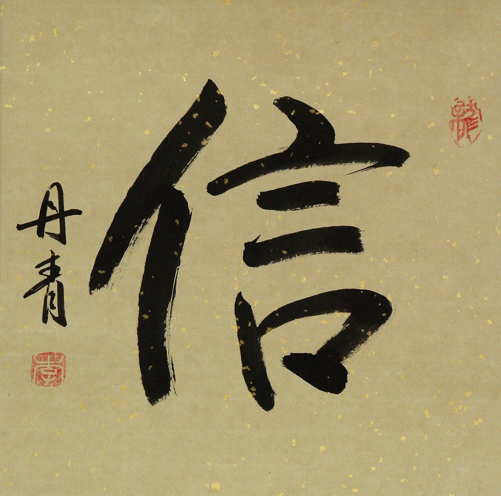 Trust Faith Believechinese Japanese Kanji Painting