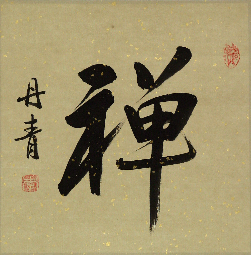 Chan meditation chinese symbol painting chinese character see huge image of this painting biocorpaavc Image collections