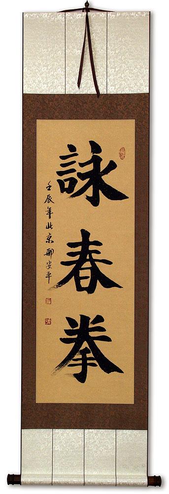 Wing Chun Fist Chinese Calligraphy Wall Scroll Chinese
