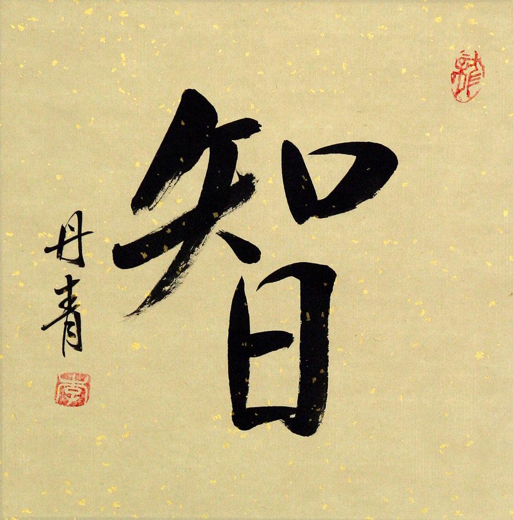 WISDOM Chinese / Japanese Kanji Painting - Chinese Character ...