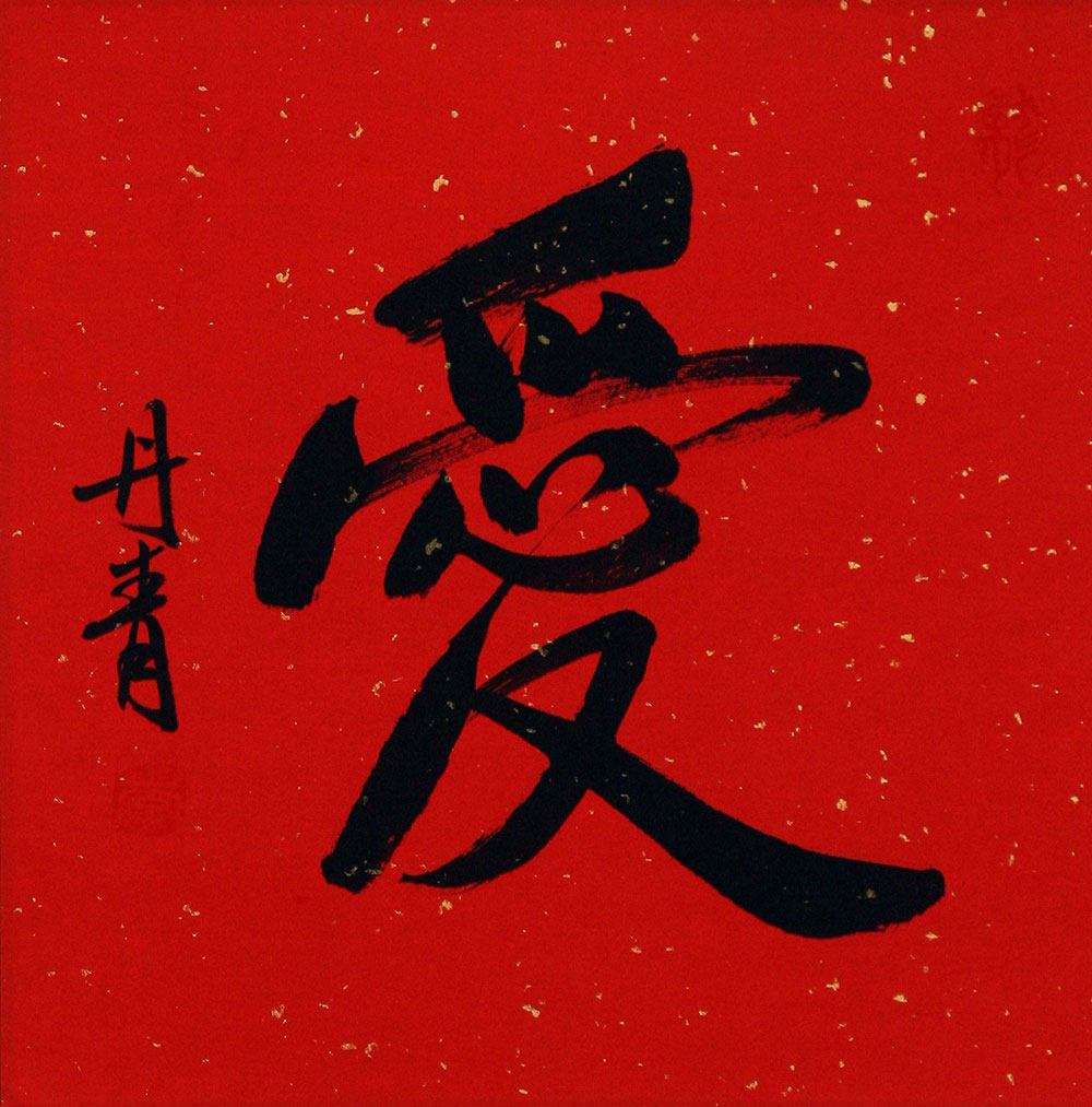 gallery for love in chinese symbol red