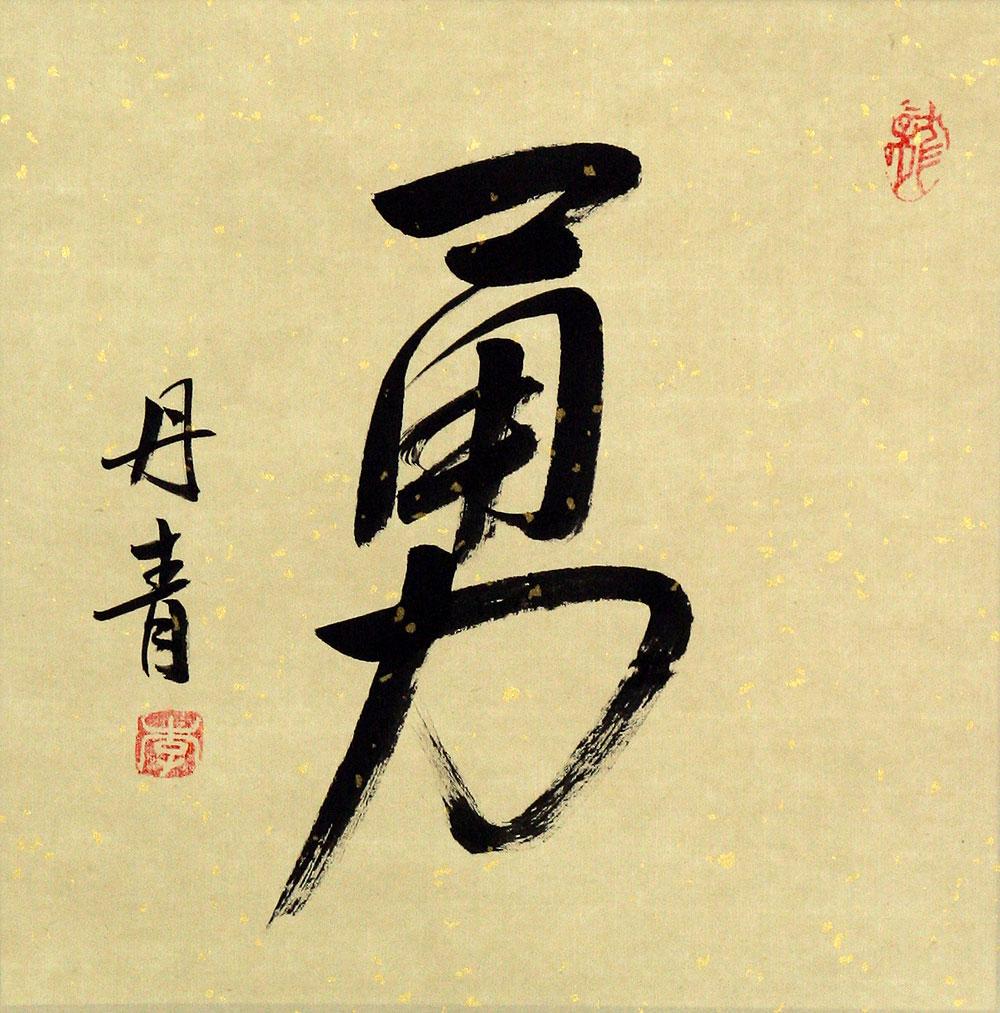 celtic symbol for stre... Japanese Strength Symbol