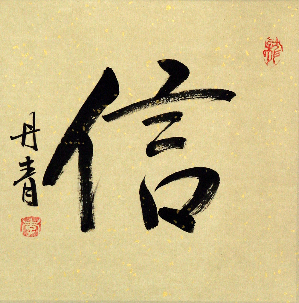 See Huge Image of this Painting & FAITH / TRUST / BELIEVEChinese / Japanese Kanji Painting - Chinese ...