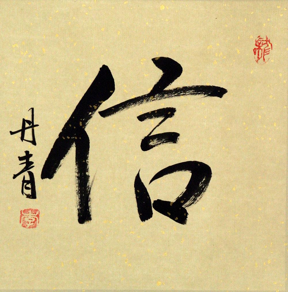 faith trust believechinese japanese kanji painting