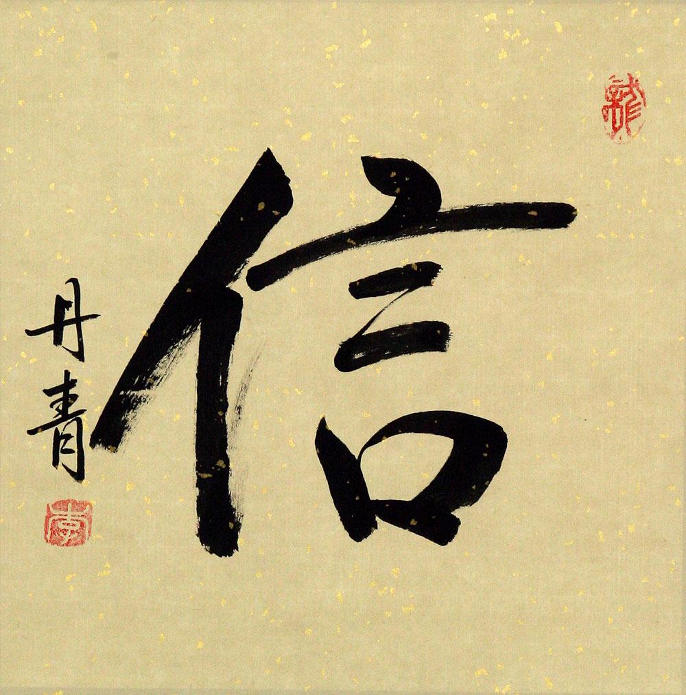 TRUST / FAITH / BELIEVEChinese / Japanese Kanji Painting - Chinese ...