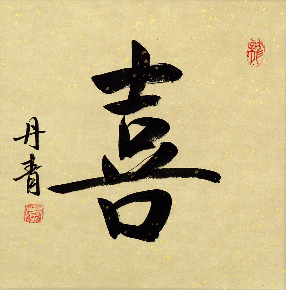 HAPPINESS Chinese Character Painting - Chinese Character & Japanese ...