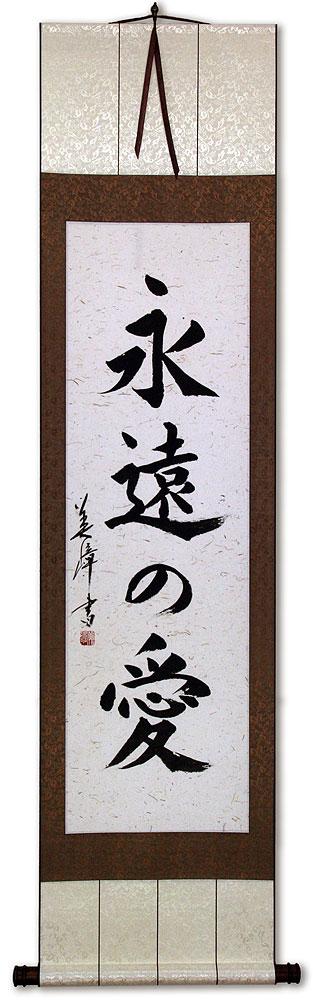 Japanese Eternal Love Symbol