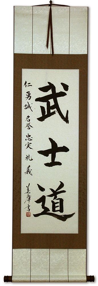 Bushido Code Of The Samurai Japanese Calligraphy Wall