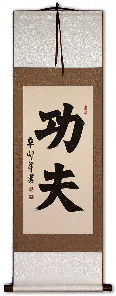 Kung Fu Chinese Calligraphy Wall Scroll Chinese
