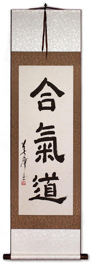 Aikido Japanese Calligraphy Wall Scroll Chinese