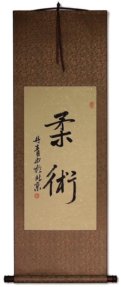 Jujitsu Jujutsu Japanese Calligraphy Wall Scroll