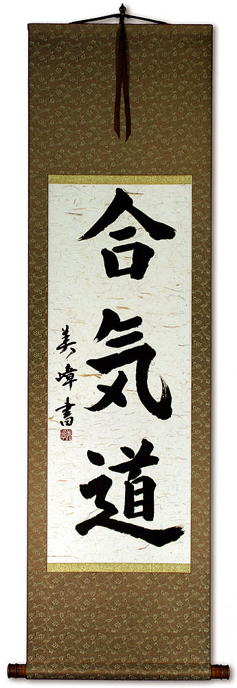 Aikido Japanese Kanji Calligraphy Wall Scroll Asian