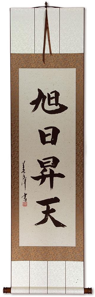 Vigor Japanese Kanji Calligraphy Wall Scroll Chinese