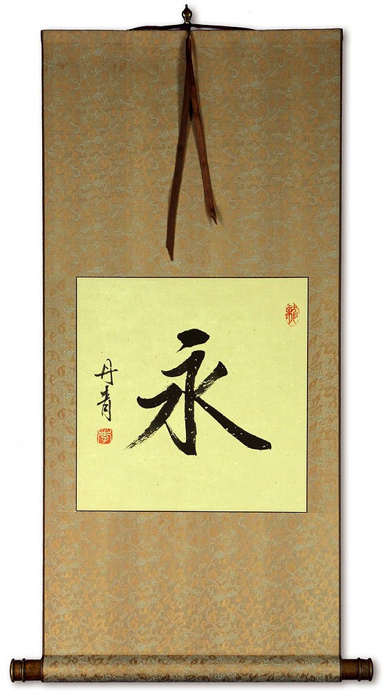 ETERNITY / FOREVER - Chinese / Japanese Kanji Wall Scroll - Chinese ...