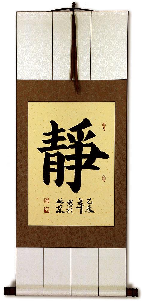 Inner Peace - Quiet Serenity - Chinese / Japanese Kanji Calligraphy ...