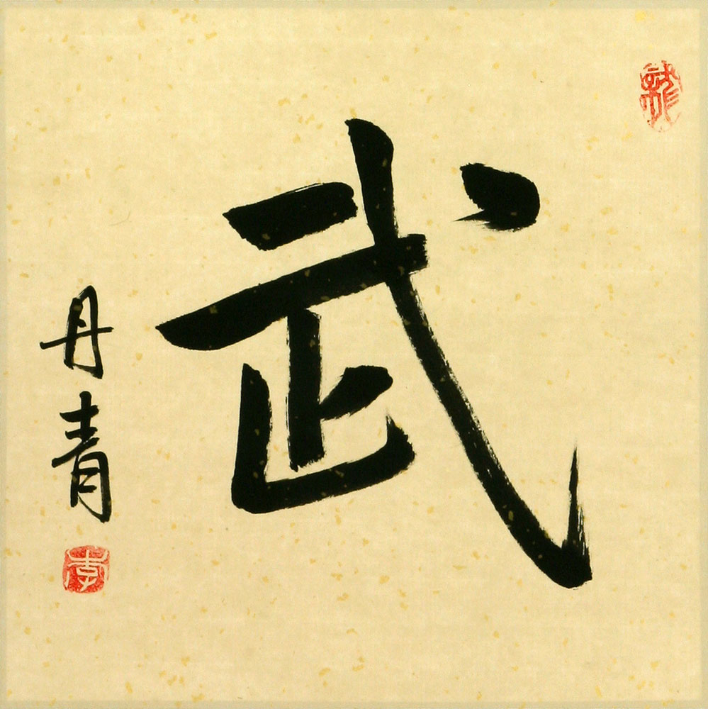 Warrior spirit chinese character japanese kanji painting see huge image of this painting biocorpaavc