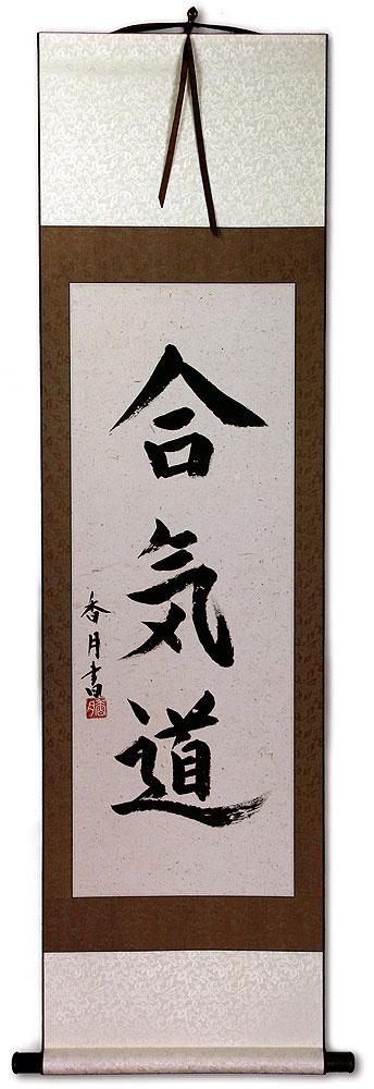Aikido Japanese Kanji Wall Scroll Chinese Character