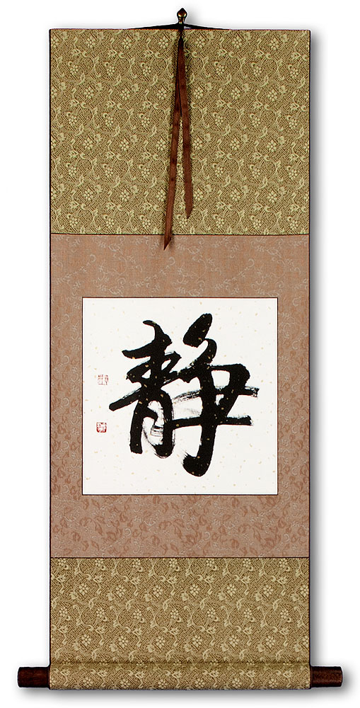Inner Peace Quiet Serenity Asian Calligraphy Wall Scroll