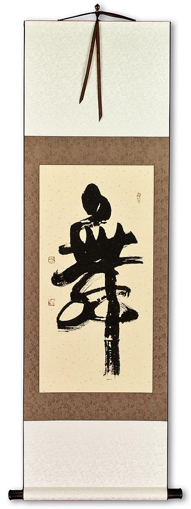 Dance Chinese Symbol Japanese Kanji Wall Scroll