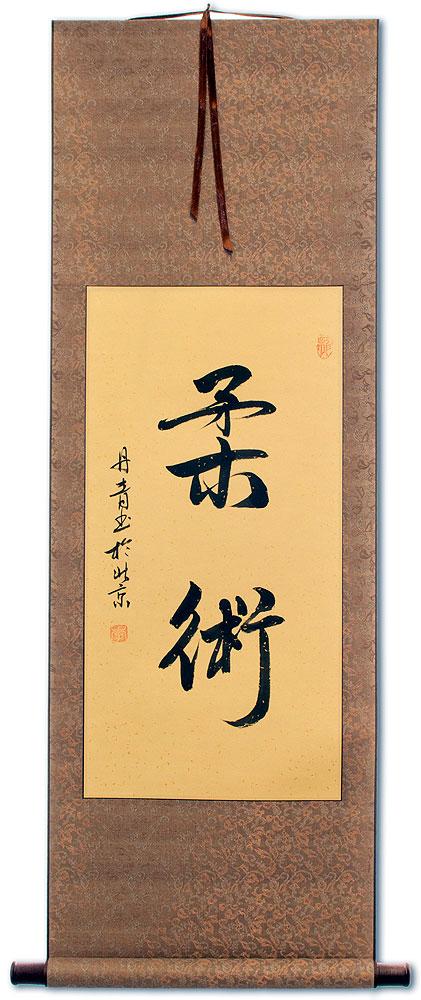 Jujitsu / Jujutsu - Japanese Calligraphy Wall Scroll - Chinese ...