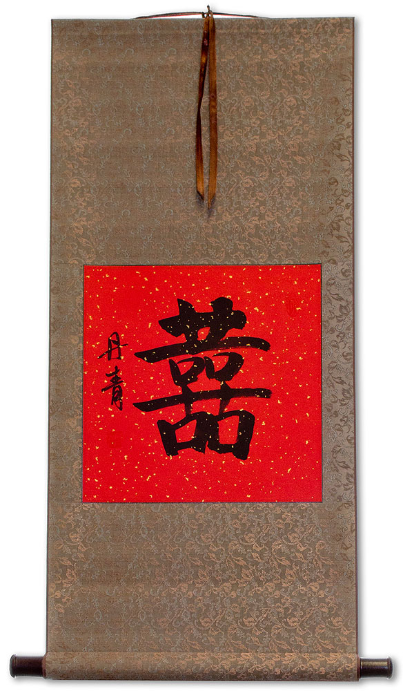 Double Happiness Symbol Wall Scroll Chinese Character Japanese