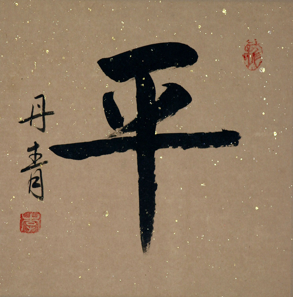 Harmony symbol chinese image collections symbol and sign ideas peace harmony symbol portrait asian art bargain bin chinese see huge image of this painting buycottarizona biocorpaavc