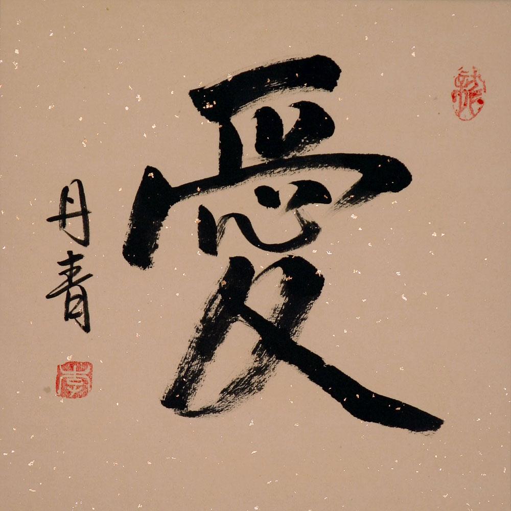 Zhonzhang