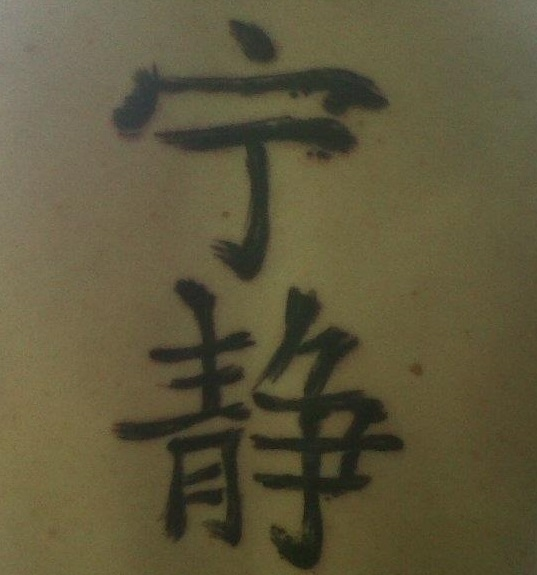 Serenity Prayer 3rd Tattoo Advice Request Asian Art Forum