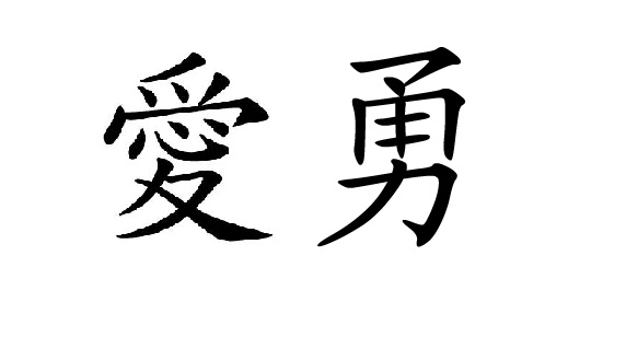 Chinese Cantonese Symbol For Strength Asian Art Forum