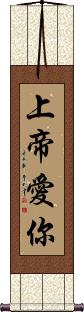 God Loves You Vertical Wall Scroll