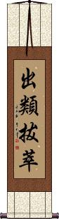 Outstanding Vertical Wall Scroll