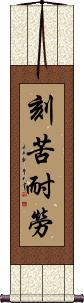 Use Hard Work to Overcome Adversity Vertical Wall Scroll