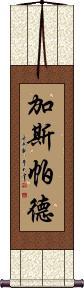 Gaspard Vertical Wall Scroll