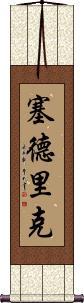 Cedric Vertical Wall Scroll